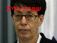 השופטת שפרה גליק- אמרה למזכירה: טמבלית, אל תדברי כמו פרחה