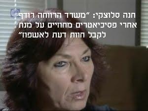פקידת סעד ארצית לחוק הנוער חנה סלוצקי: 'משרד הרווחה רודף אחרי פסיכיאטרים מחוזיים על מנת לקבל חוות דעת לאשפוז'