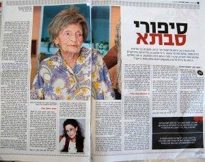 שרה כהן - נרדפת על ידי פקידי הרווחה מושחתים עיריית תל אביב