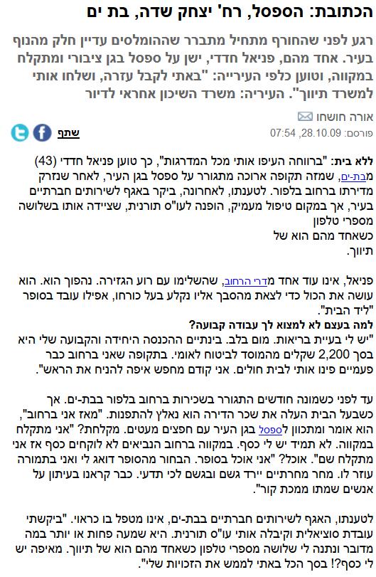 הכתבה: הכתובת: הספסל, רח' יצחק שדה, בת ים , mynet , נובמבר 2009
