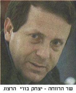 שר הרווחה יצחק בוז'י הרצוג שותק