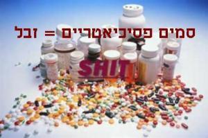 סמים פסיכיאטריים = זבל