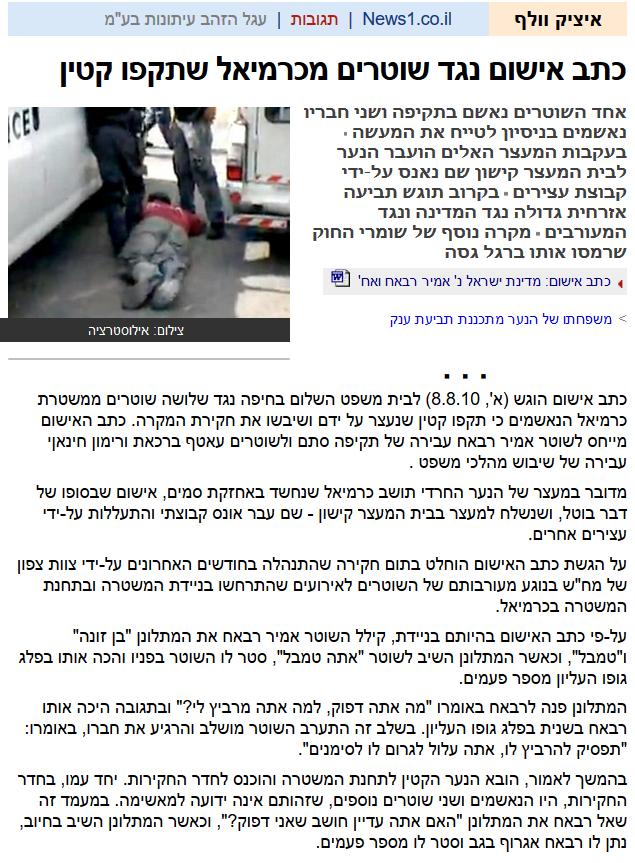 כתב אישום נגד שוטרים מכרמיאל שתקפו קטין , איציק וולף , news1 , אוגוסט 2010