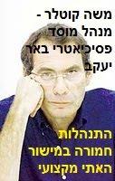 פרופ' משה קוטלר- מנהל בית החולים באר יעקב - התנהלות חמורה במישור האתי מקצועי