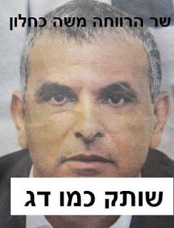 שר הרווחה משה כחלון שותק כמו גדג נוכח פשעי משרדו