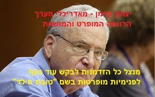 יצחק קדמן - מבקש כסף לפתוח מכלאות נוספות לילדי ישראל בשם 'טובת הילד'