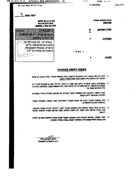 עו'ד רונית וינגרטן - בקשה חוזרת עילגת ומזלזלת לפטור רשויות הרווחה מטיפול בענייני הסדרי ראיה - נדחתה על הסף