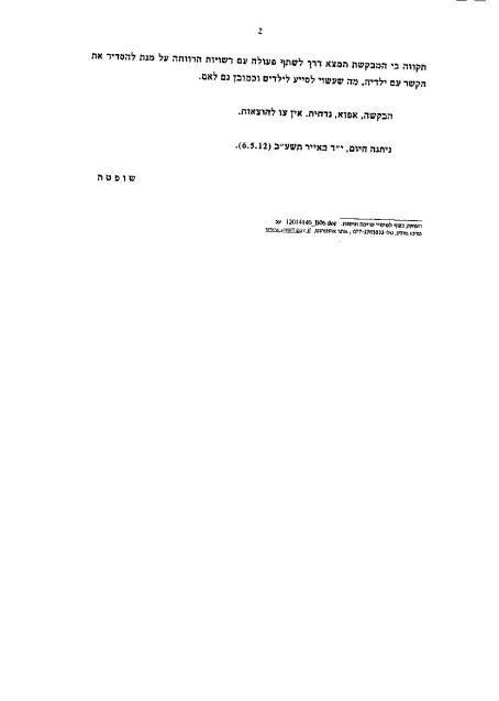 שופטת העליון עדנה ארבל מייתרת ערכאות שיפוטיות על החלטת פקידת סעד