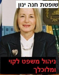 חנה ינון, שופטת בית משפט שלום תל אביב - ניהול משפט לקוי ומלוכלך