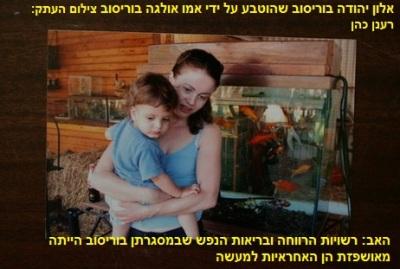 האם שרצחה את בנה בהשפעת סמים פסיכיאטריים והאב: רשויות הרווחה אחראיות למעשה