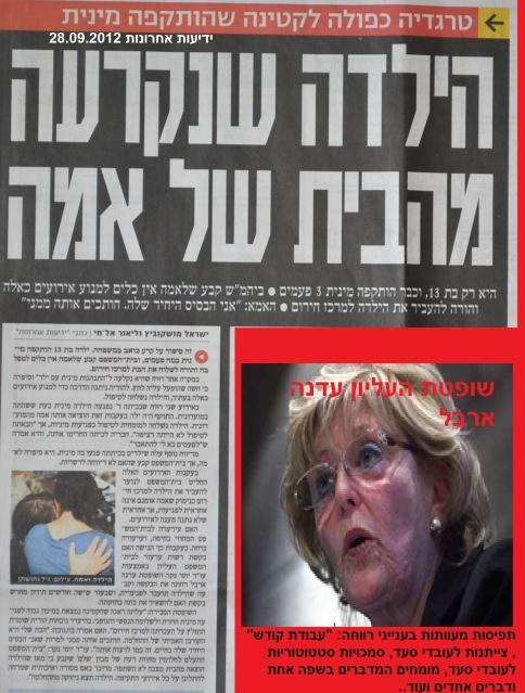 הילדה שנקרעה מבית אמה עקב תפיסות שיפוטיות העוותות בענייני רווחה של עדנה ארבל