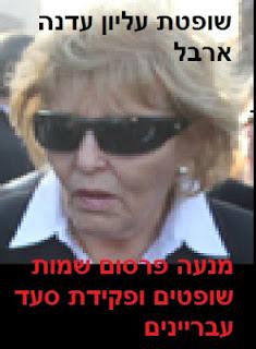 שופטת העליון עדנה ארבל - מנעה פרסום שמות שופטים ופקידת סעד עבריינים