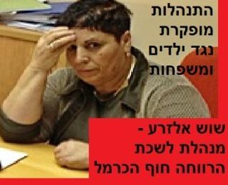 שוש אלזרע - מנהלת לשכת רווחה מועצה אזורית חוף הכרמל - רשלנות ויחצנות נגד הציבור