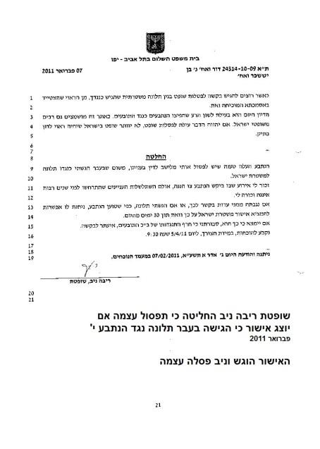 השופטת ריבה ניב תפסול עצמה מאחר והגישה תלונה במשטרה לפני שנים נגד בעל דין