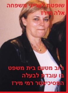 שופטת אלה מירז - ג'וב מטעם בית המשפט בו עובדת לבעלה הפסיכיאטר רמי מירז
