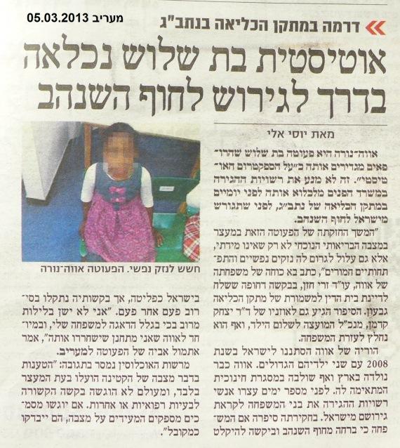 פשעי משרד הרווחה - מה שאינו סחיר מושלך: ילדה אוטיסטית בת 3 נכלאה בדרך לגירוש