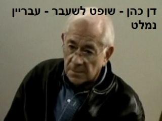 דן כהן - שופט לשעבר, עבריין נמלט