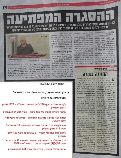 השופט דן כהן, עבריין נמלט הוסגר לישראל