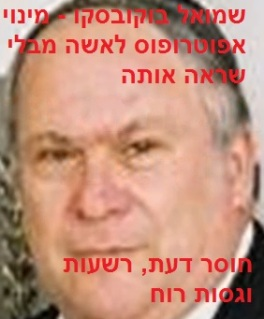 שופט לענייני משפחה שמואל בוקובסקי - חוסר דעת, רשעות וגסות רוח