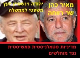 יהודה וינשטיין ומאיר כהן - מדיניות סטאלניסטית פאשיסטית נגד מוחלשים