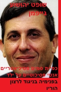 יהושוע גייפמן - קרקע פוריה לשרלטנות ושחיתות נגד משפחות מוחלשות