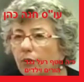 עובדת סוציאלית חנה כהן - לשכת הרווחה חיפה - פיה נוטף רעל נגד הורים וילדים