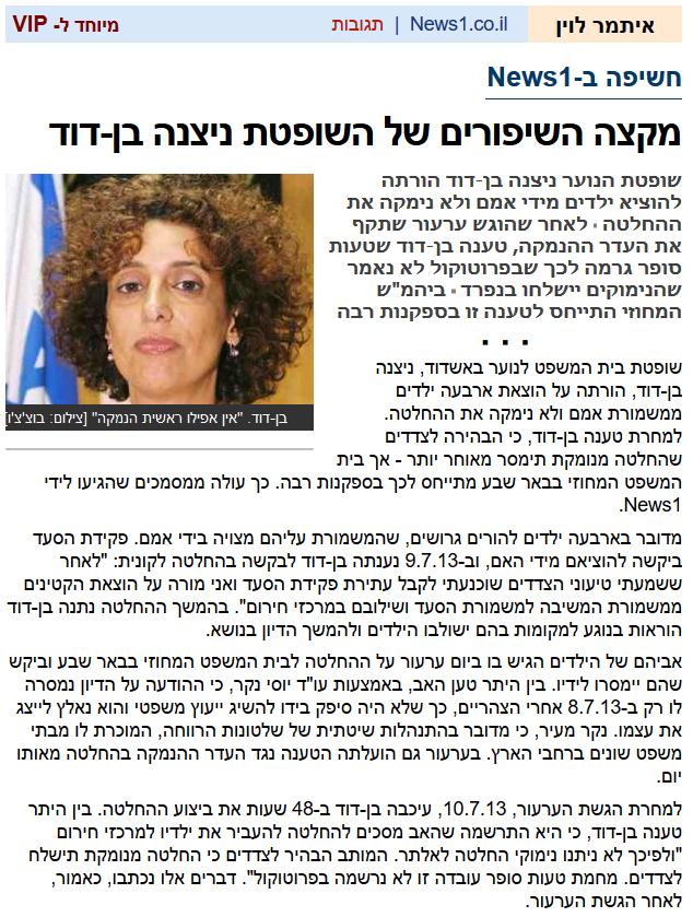 המאמר מקצה השיפורים של השופטת ניצנה בן-דוד  , יולי 2013 , news1 , איתמר לוין