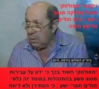 הוארך מעצרו  של מנהל מחלקת פגועי ראש בביה''ח אלישע בחיפה, ויקטור ימפולסקי