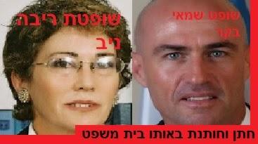 בבית משפט השלום בתל-אביב מכהנים שני שופטים שהם חותנת וחתן- השופט שמאי בקר נשוי לבתה של השופטת ריבה ניב