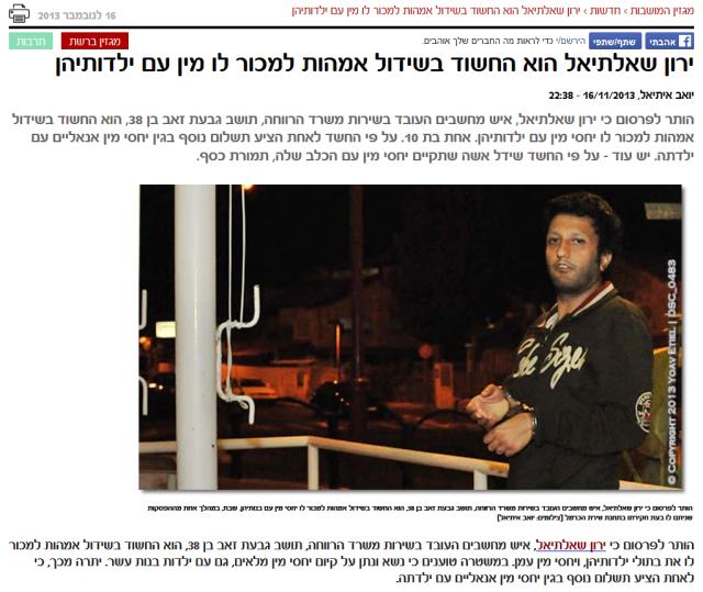 ירון שאלתיאל עובד משרד הרווחה החשוד בשידול אמהות למכור לו מין עם ילדותיהן , מגזין המושבות , יואב איתיאל , נובמבר 2013
