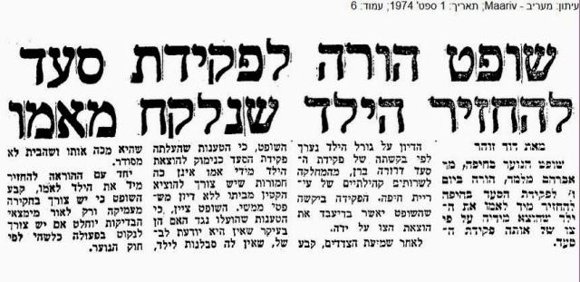 פקידת סעד דרורה ברן לשכת הרווחה חיפה - חטיפת ילדים בשנות ה- 70: שופט הורה לפקידת סעד