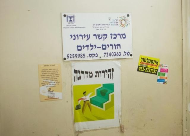מרכז קשר בתל אביב. צילום: יהושע יוסף