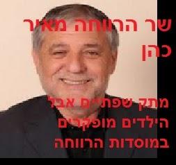 שר הרווחה מאיר כהן - מתק שפתיים אבל הילדים מופקרים במוסדות משרד הרווחה