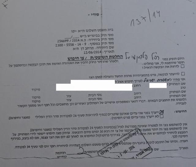 השופטת דנה אמיר הוציאה צו חיפוש מבלי לציין מספר תיק ומהות החשד והעילה למתן הצו