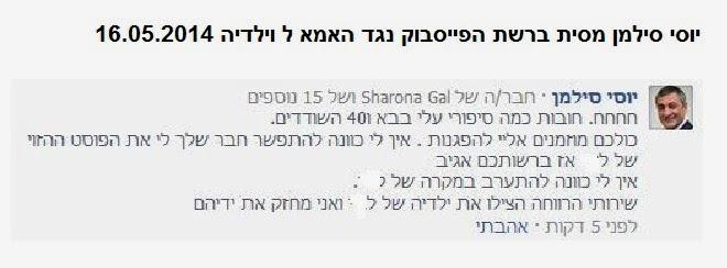 יוסי סילמן מסית ברשת הפייסבוק נגד האמא וילדיה - 16.05.2014