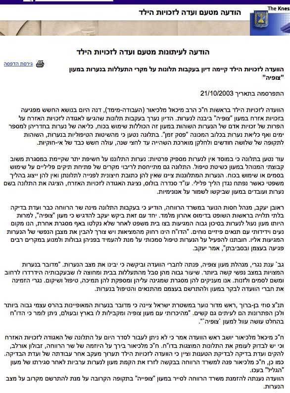 """אוקטובר 2003 - הודעה לעיתונות מטעם ועדה לזכויות הילד על מקרי התעללות בנערות במעון """"צופיה"""""""
