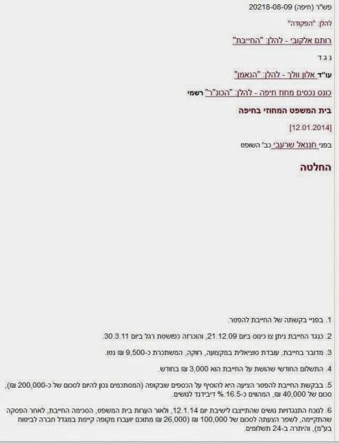 רותם אלבז אלקובי - פקידת סעד לשכת הרווחה כרמיאל - החלטת בית משפט בענייני פשיטת רגל והפטר