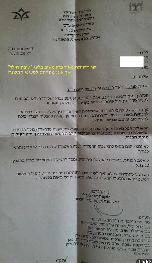 תגובה עילגת של שר הרווחה מאיר כהן לפניית האזרח