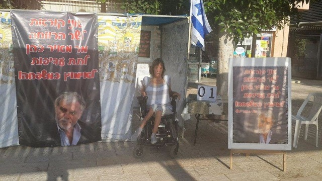 אורה מור יוסף חולת ALS מוחה לשר הרווחה מאיר כהן על חטיפת בתה מפונדקאות - אוגוסט 2014