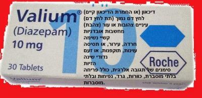 ואליום/דיאזפאם - Diazepam - תופעות לוואי ושימוש