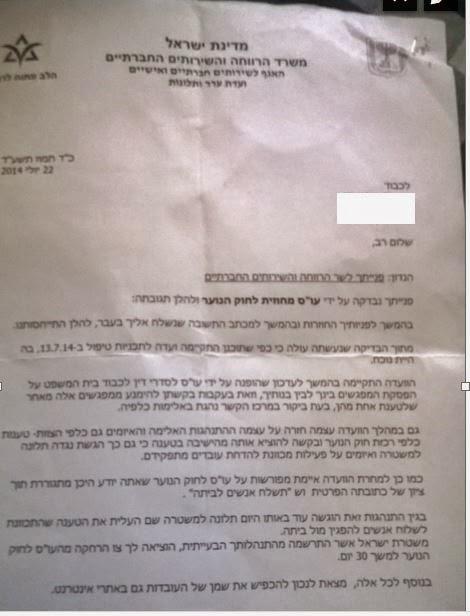 מכתבם רווי ארס ודברי בלע של שר הרווחה מאיר כהן ועוזרתו שושנה שרי ג'יבלי