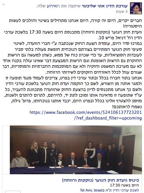 עורכת הדין אתי שליכטר - כינוס וועדת חוק הנוער (נזקקות ורווחה)