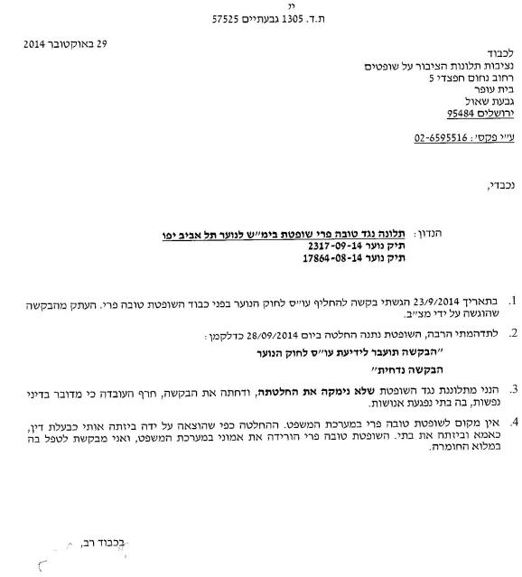 תלונה נגד טובה פרי - שופטת בית משפט לנוער תל אביב בגין אי קיום חובת הנמקה