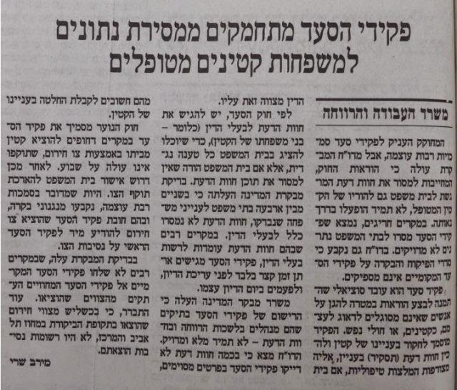 פקידי סעד מתחמקים ממסירת נתונים למשפחות קטינים מטופלים , הארץ , מירב שרי , 06.05.1998