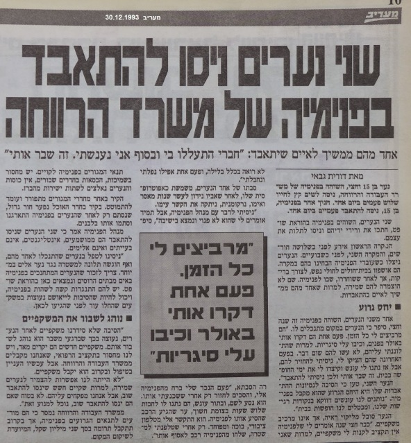 שני נערים ניסו להתאבד בפנימיה של משרד הרווחה - דורית גבאי - מעריב -30.12.1993
