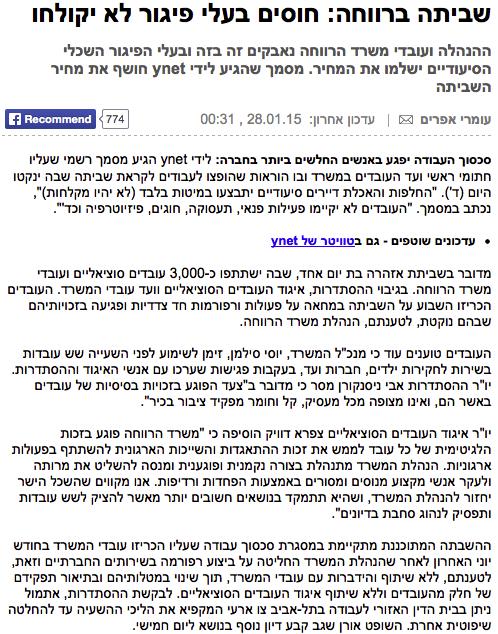 שביתה ברווחה: חוסים בעלי פיגור לא יקולחו , עומרי אפרים ,  28.01.15  , ynet
