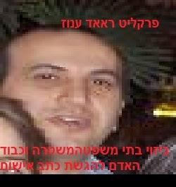 פרקליט ראאד ענוז - ביזוי מערכת המשפט, המשטרה, וכבוד האדם להגשת כתב אישום