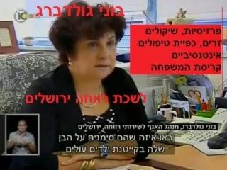 בוני גולדברג - מנהלת לשכת הרווחה ירושלים