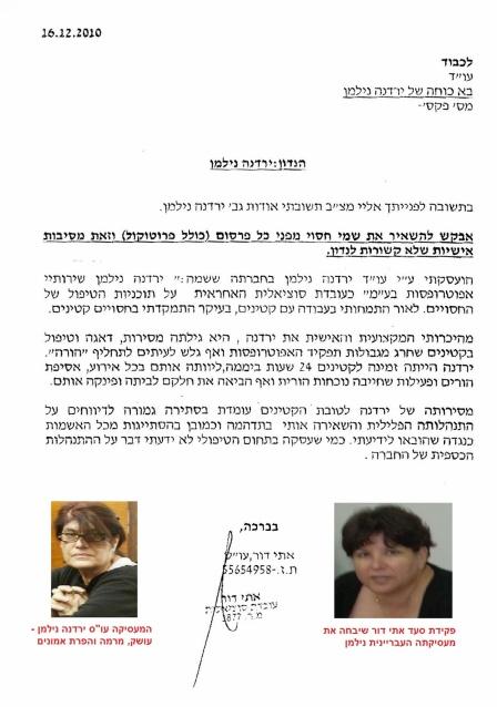 מכתב ההמלצה שכתבה פקידת הסעד אתי דור לעבריינית המורשעת מעסיקתה ירדנה נילמן