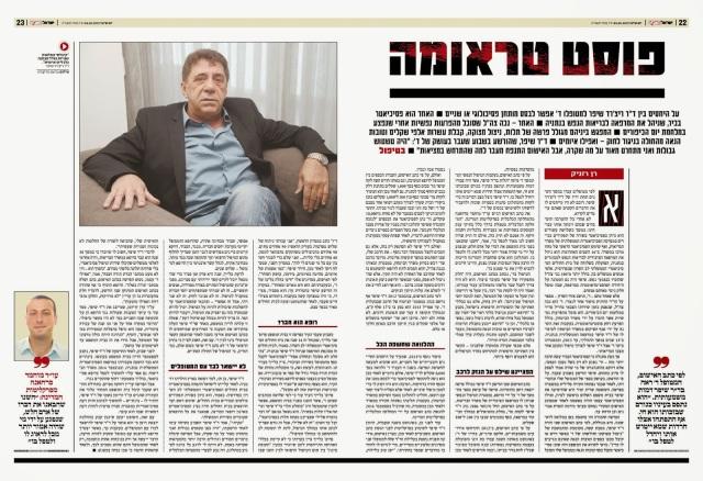 פוסט טראומה - יחסים אסורים של פסיכיאטר ריצ'רד שיפר עם מטופלים , מאמר מאת רן רזניק - ישראל היום , מרץ 2015